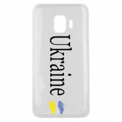 Чохол для Samsung J2 Core My Ukraine