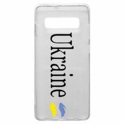 Чохол для Samsung S10+ My Ukraine