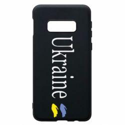 Чохол для Samsung S10e My Ukraine