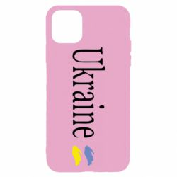 Чохол для iPhone 11 Pro Max My Ukraine