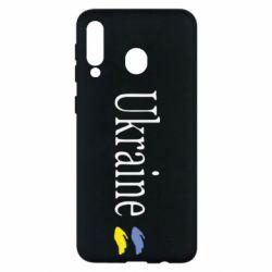 Чохол для Samsung M30 My Ukraine