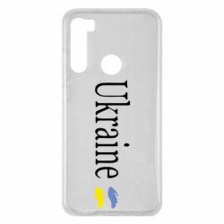Чохол для Xiaomi Redmi Note 8 My Ukraine
