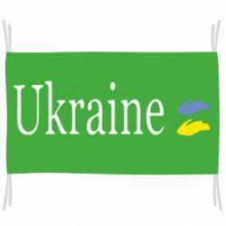 Прапор My Ukraine