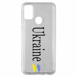 Чохол для Samsung M30s My Ukraine