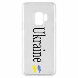 Чохол для Samsung S9 My Ukraine