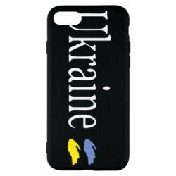 Чохол для iPhone 8 My Ukraine