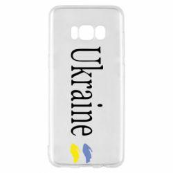 Чохол для Samsung S8 My Ukraine