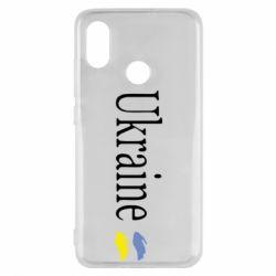 Чохол для Xiaomi Mi8 My Ukraine