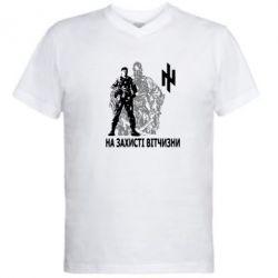 Мужская футболка  с V-образным вырезом На захисті вітчизни! (Азов) - FatLine