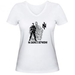 Женская футболка с V-образным вырезом На захисті вітчизни! (Азов)