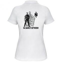 Женская футболка поло На захисті вітчизни! (Азов) - FatLine
