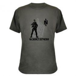 Камуфляжная футболка На захисті вітчизни! (Азов) - FatLine