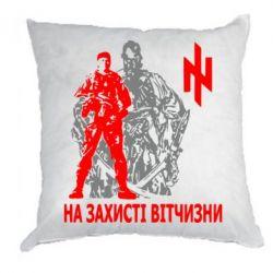 Подушка На захисті вітчизни!