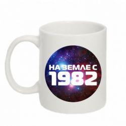 Кружка 320ml На земле с 1982 - FatLine