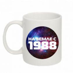 Кружка 320ml На земле с 1988 - FatLine
