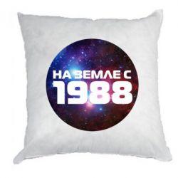 Подушка На земле с 1988 - FatLine