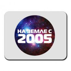 Коврик для мыши На земле с 2005 - FatLine