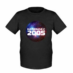 Детская футболка На земле с 2005 - FatLine