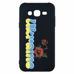 Чехол для Samsung J5 2015 Надпись Украина с цветами