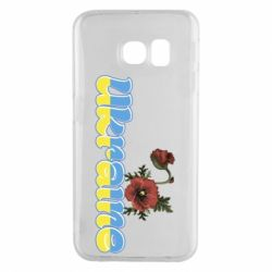 Чехол для Samsung S6 EDGE Надпись Украина с цветами