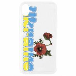 Чехол для iPhone XR Надпись Украина с цветами