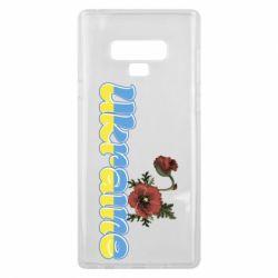 Чехол для Samsung Note 9 Надпись Украина с цветами