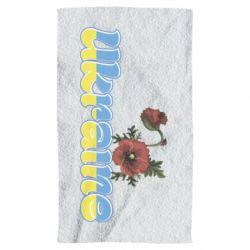 Полотенце Надпись Украина с цветами