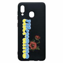 Чехол для Samsung A20 Надпись Украина с цветами