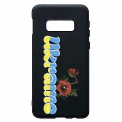 Чехол для Samsung S10e Надпись Украина с цветами