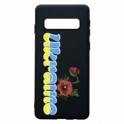 Чехол для Samsung S10 Надпись Украина с цветами