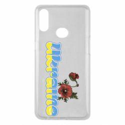 Чехол для Samsung A10s Надпись Украина с цветами