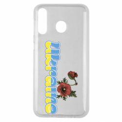 Чехол для Samsung M30 Надпись Украина с цветами