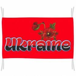 Флаг Надпись Украина с цветами