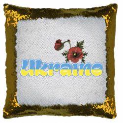 Подушка-хамелеон Надпись Украина с цветами
