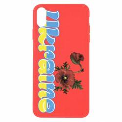 Чехол для iPhone X/Xs Надпись Украина с цветами