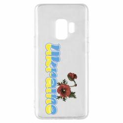 Чехол для Samsung S9 Надпись Украина с цветами