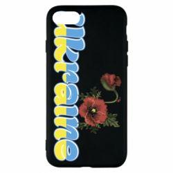 Чехол для iPhone 8 Надпись Украина с цветами