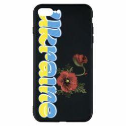 Чехол для iPhone 8 Plus Надпись Украина с цветами