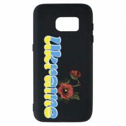 Чехол для Samsung S7 Надпись Украина с цветами