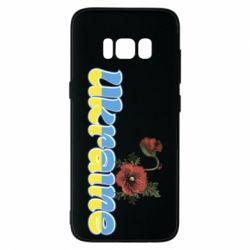 Чехол для Samsung S8 Надпись Украина с цветами