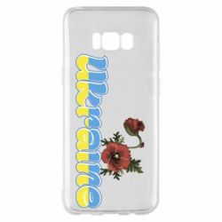 Чехол для Samsung S8+ Надпись Украина с цветами