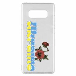 Чехол для Samsung Note 8 Надпись Украина с цветами