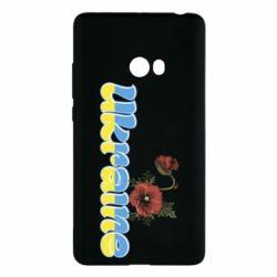 Чехол для Xiaomi Mi Note 2 Надпись Украина с цветами