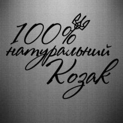 Наклейка 100% натуральний козак