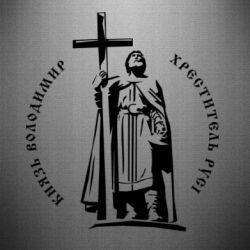Наклейка Київський князь Володимир