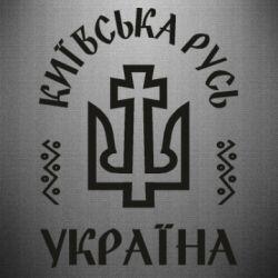 Наклейка Київська Русь Україна