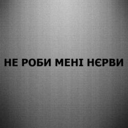 Наклейка Не Роби Мені Нєрви