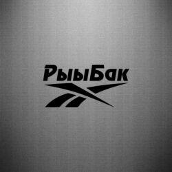 Наклейка Reebok РыыБак