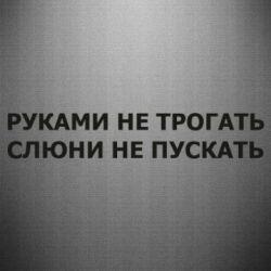Наклейка Руками Не Трогать Слюни Не Пускать