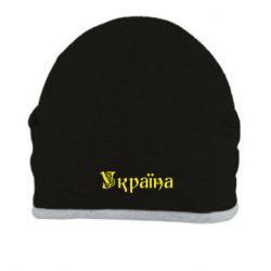 Шапка Напис Україна - FatLine